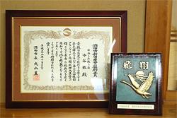 平成29年酒田市新田産業賞