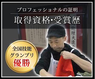 取得資格・受賞歴